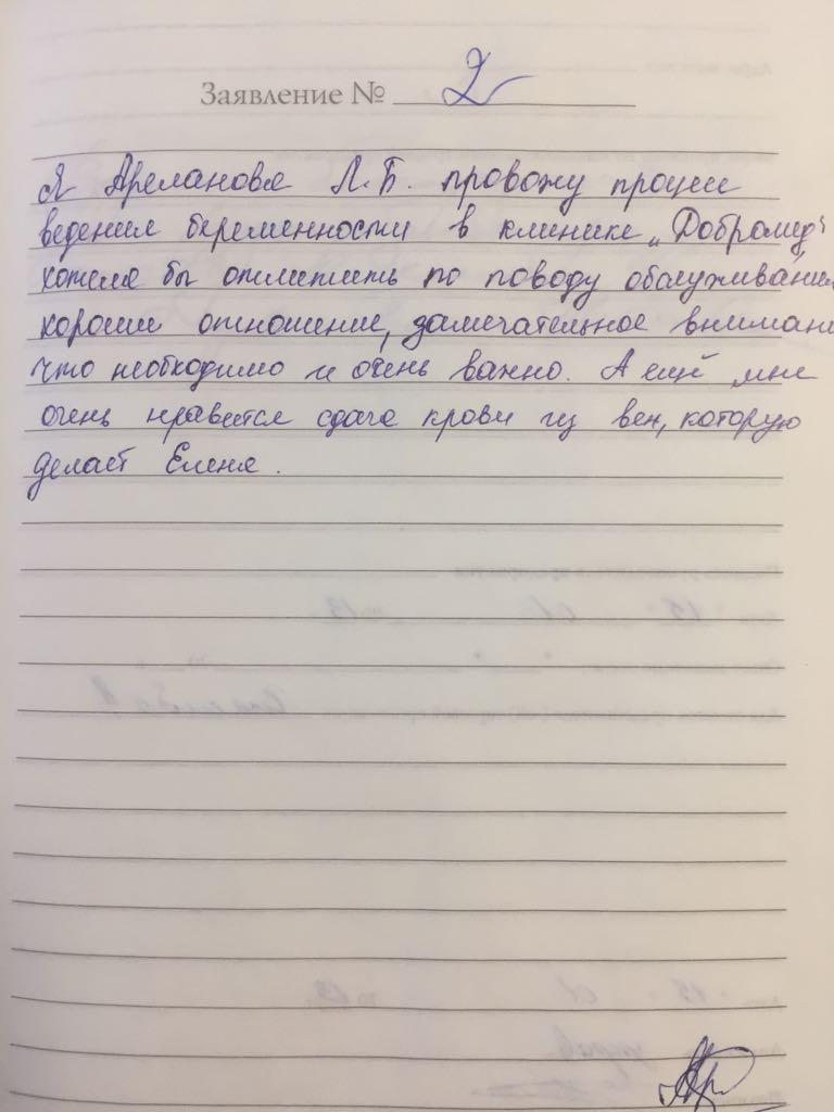 Справка от гинеколога Фонвизинская ицательная реакция манту