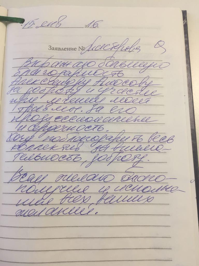 Где купить медицинскую книжку Москва Тимирязевский